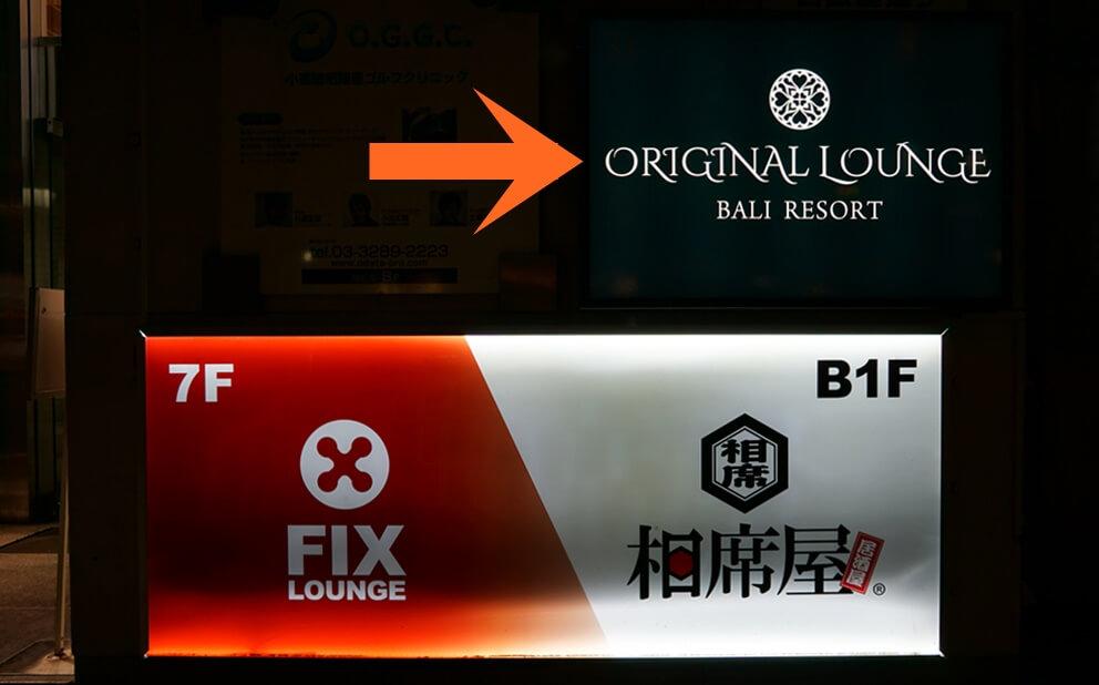 ORIGINAL LOUNGE新橋店の看板正面