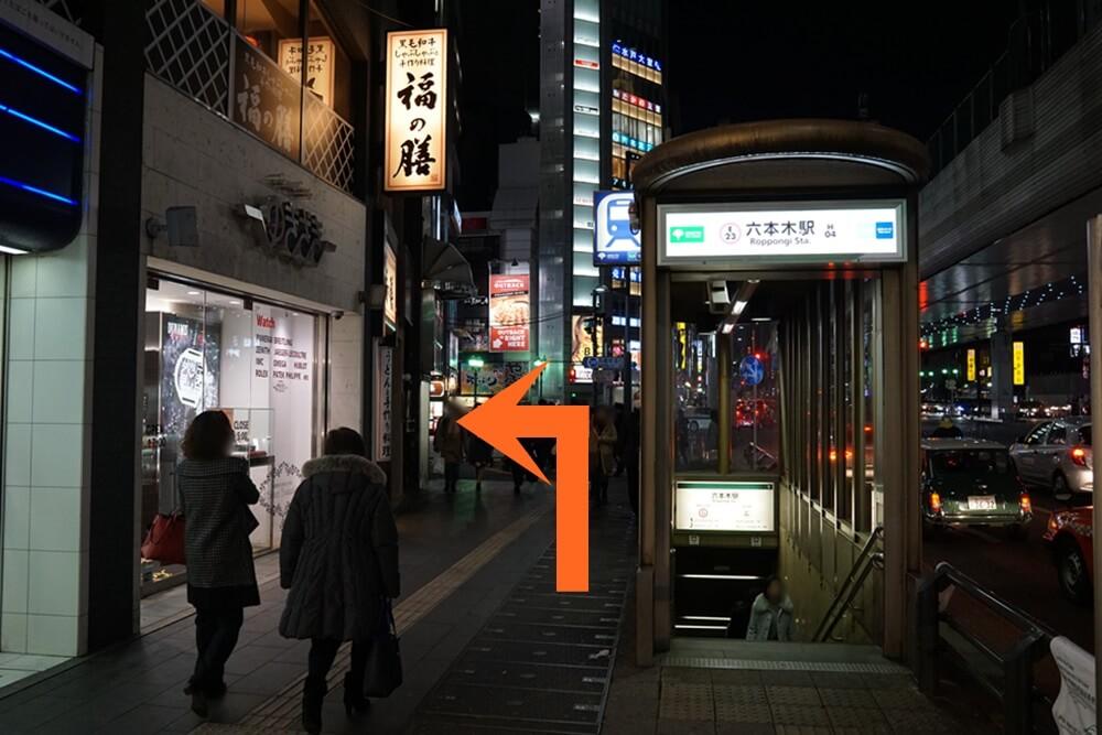 六本木駅5番出口をでたら、矢印の方向へ進む