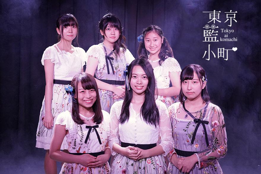 「東京藍小町」はすっぴんがコンセプトのアイドルユニット。