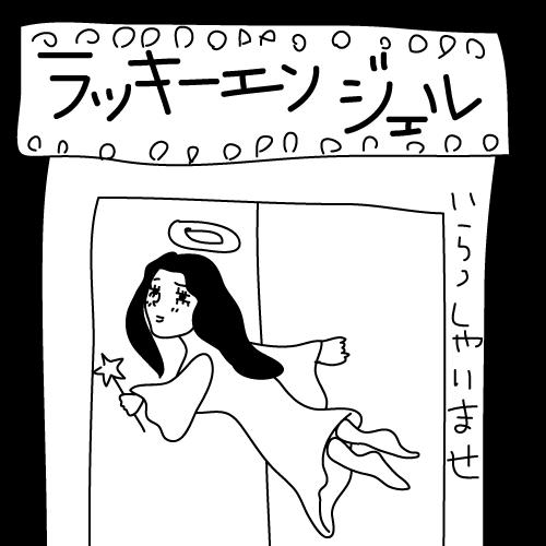岡山のラッキーエンジェル