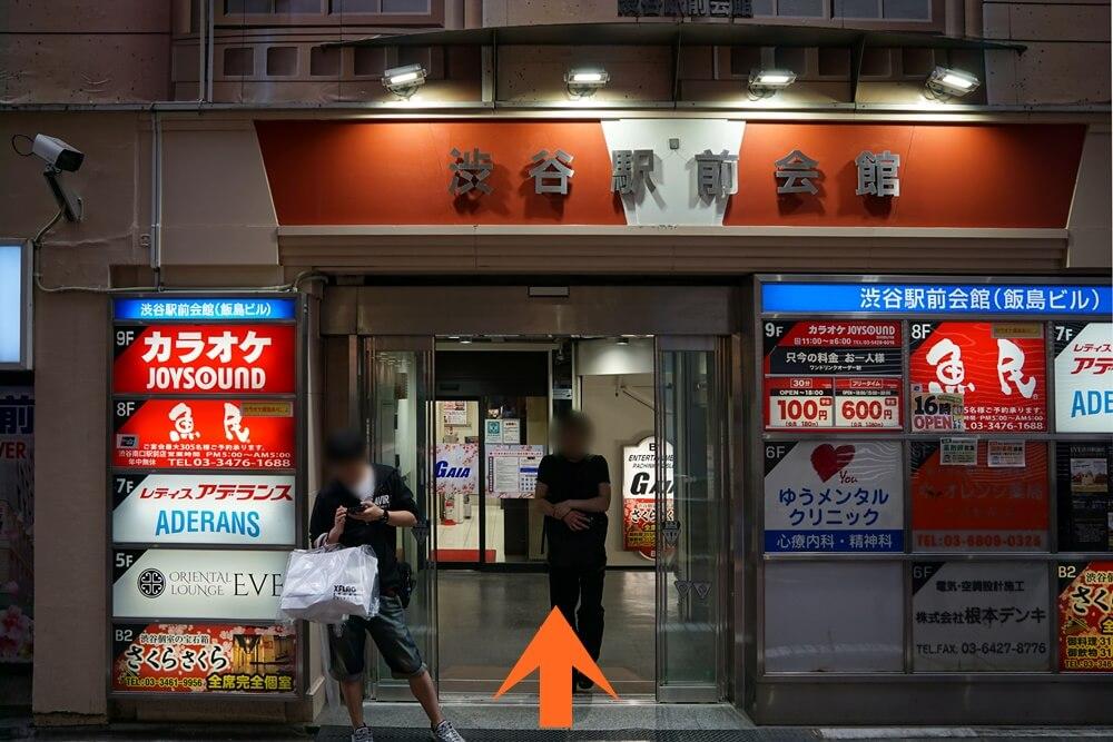 ここが入り口。5Fにオリエンタルラウンジイブ渋谷駅前店がある。