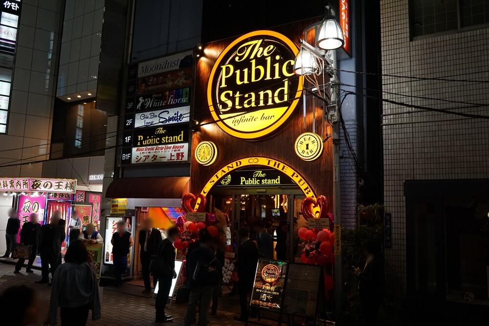 これがPublic Stand上野店だ。左方に夜の王様が見切れているのはご愛嬌。