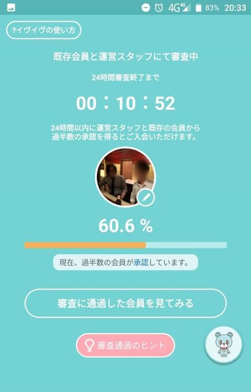 【24時間審査終了まで残り10分】承認賛成60.6%