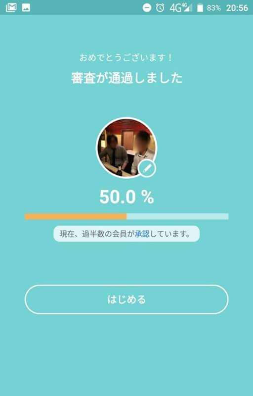 え!?ちょうど50%!?