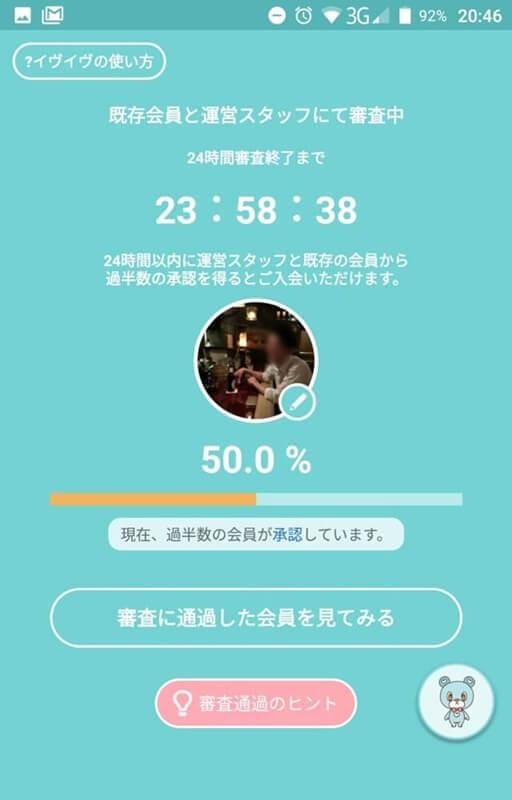 審査画面。他のユーザーから[承認賛成][承認反対]で審査されて、24時間後に50%以上の承認賛成をもらえれば審査通過となる。