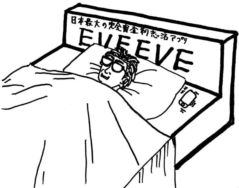 夜は寝ているイヴイヴの社員。