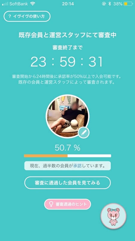 【24時間審査終了まで23:59】承認賛成50.7%