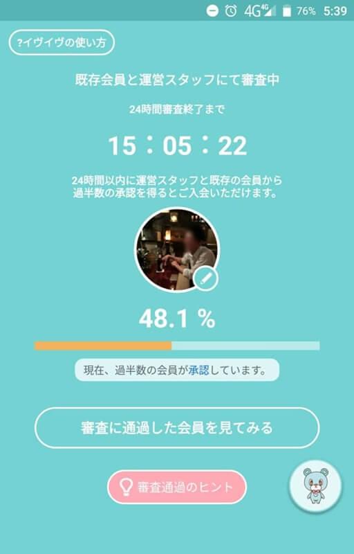 【24時間審査終了まで15時間】承認賛成48.1%