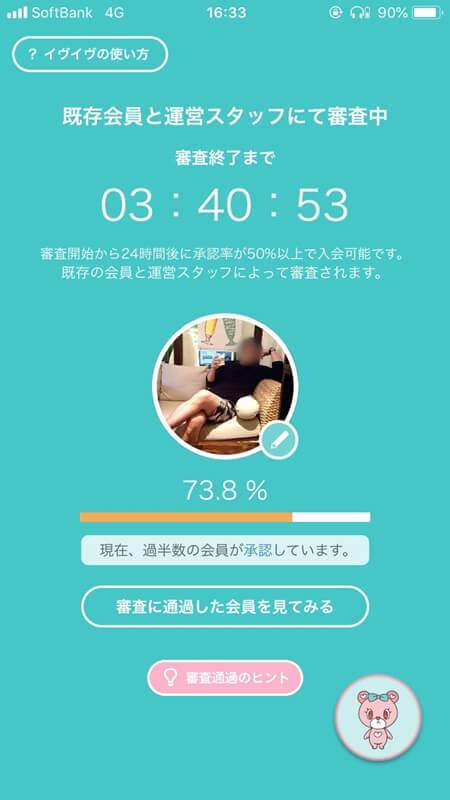 【24時間審査終了まで3:40】承認賛成73.8%