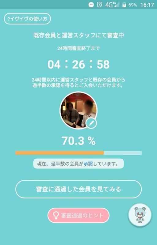 【24時間審査終了まで4.5時間】承認賛成70.3%!!!
