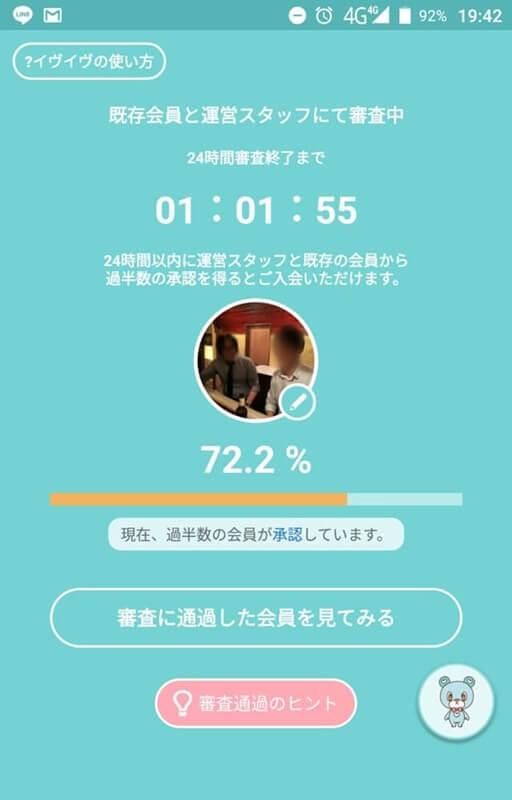 【24時間審査終了まで1時間】承認賛成72.2%