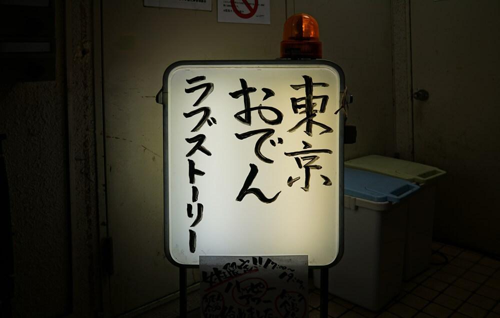 激渋の東京おでんラブストーリーの看板。