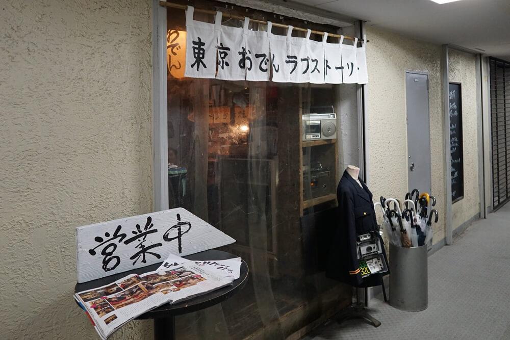 東京おでんラブストーリーの入り口