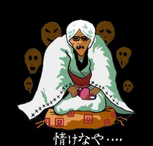 安駄婆の図 By安駄婆