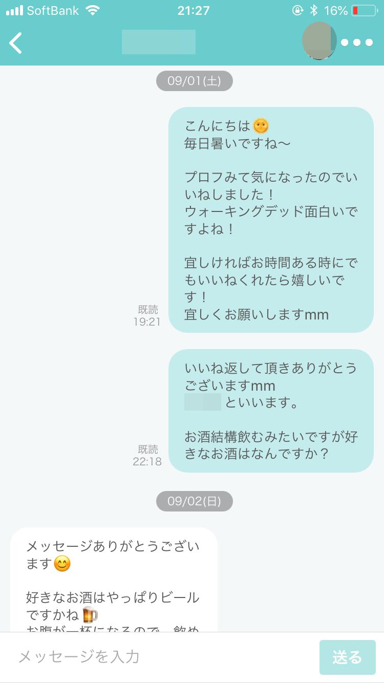 送ったメッセージ付きいいね