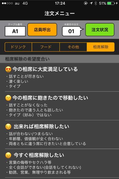 JISアプリの画面
