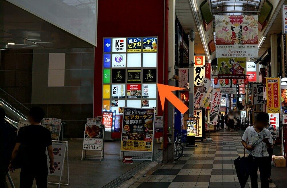着いた!写真左のほうにエスカレーターとエレベーターがあるので、2Fに上がればJIS梅田店に到着。