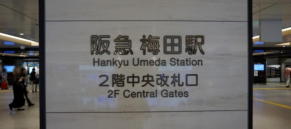 阪急梅田駅からスタート
