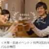恋活・婚活サービス。イベントパスポート型マッチングサイト『GOALL』ってどんなサービスなの!?