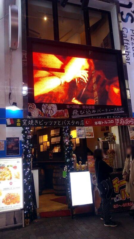 with男子と行った渋谷センター街のピザ屋。これも後日撮影。