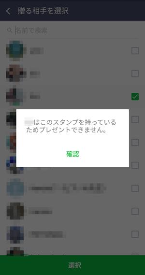 LINEスタンプを送って上記の表示がでたらブロックされている可能性あり