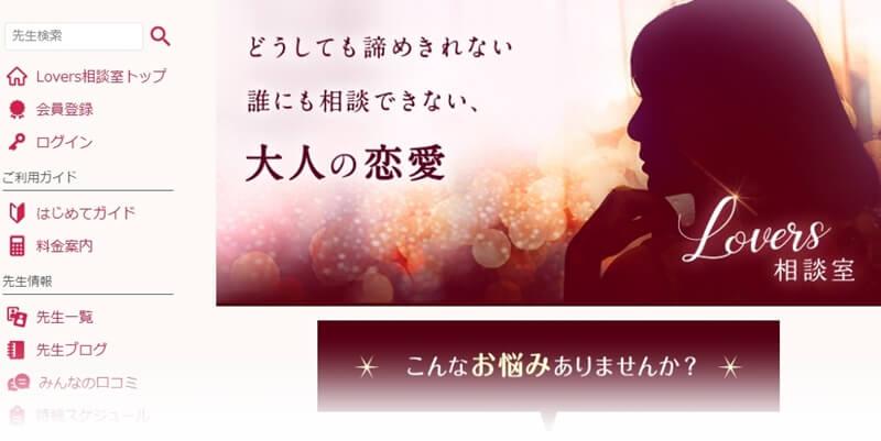 Lovers相談室のホームページトップ画面