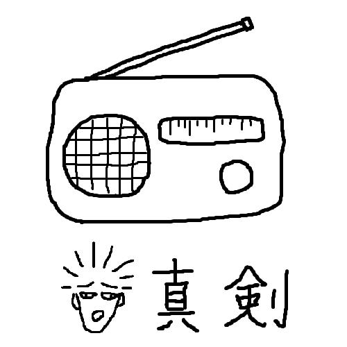 真剣ラジオ