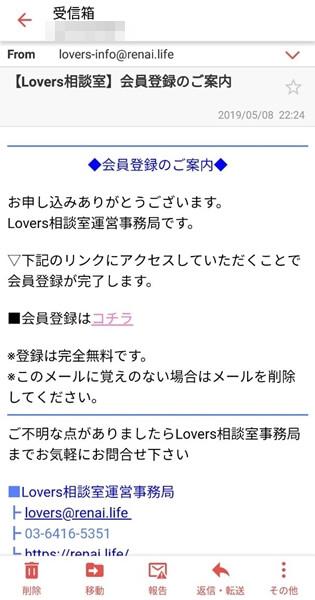 Lovers相談室の会員登録時の本物のメール