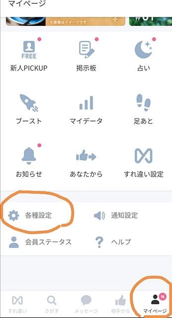 マイページ→各種設定