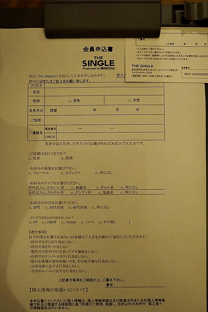 THE SINGLE 会員申込書