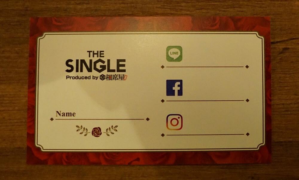 連絡先交換カード。ここにLINE IDなどを書いてスタッフに渡すと、相席したお相手に渡しておいてくれる。