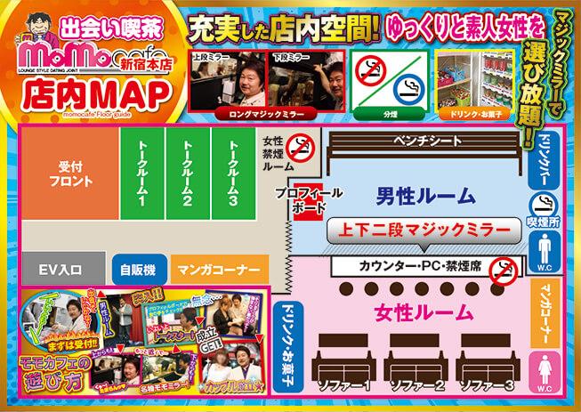 店内MAP(モモカフェ公式より)